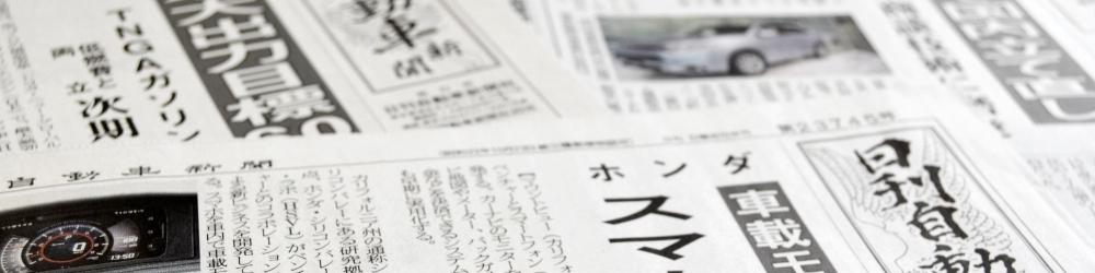 Nikkan Jidosha Shimbun