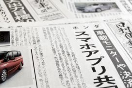 Nikkan Jidosha Shimbun | Daily Automotive News