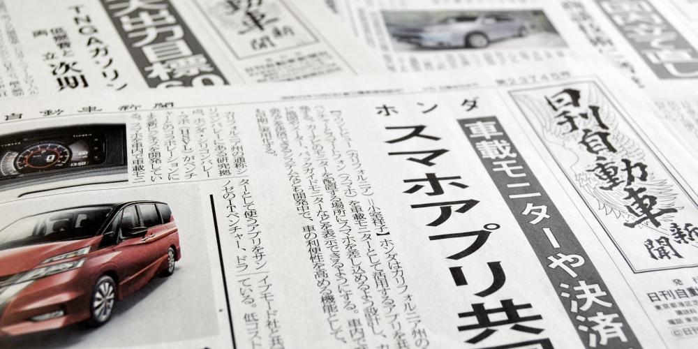 Nikkan Jidosha Shimbun | Daily Automotive News