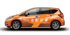 Nissan to Provide Home Delivery of Note e-Power for Test-Drive Through Amazon