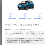 Western Automakers Test Waters With Online Sales in Japan