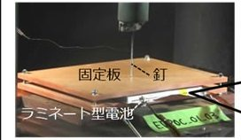 Hitachi and Tohoku University Make LiB Prototype With Low Combustibility