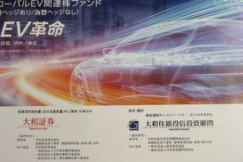 "Daiwa SB Investments Commercializes ""EV Revolution"" Fund"